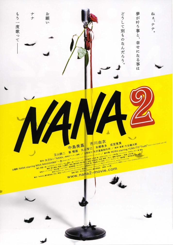 Nana2_1